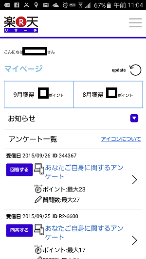 Screenshot_2015-09-26-11-04-25